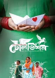 TELEVISION, BANGLA MOVIE, BANGLA MOVIES, BANGLADESHI MOVIE, BANGLADESHI MOVIES, BANGLADESHI FILM, BANGLA FILM.