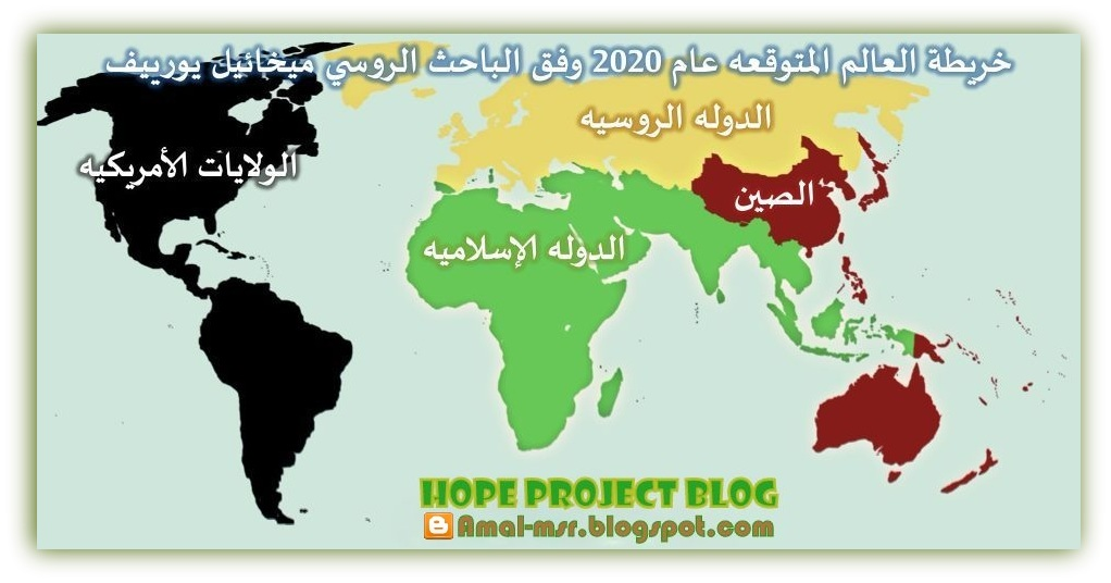 مشروع الأمل خريطة العالم المتوقعة عام 2020