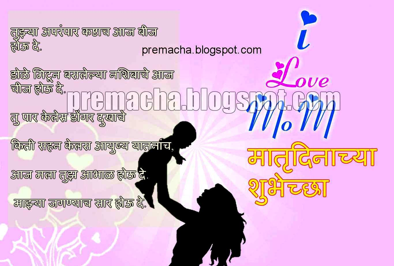 Mothers day marathi greetings wallpaper marathi kavita love mothers day marathi greetings wallpaper m4hsunfo
