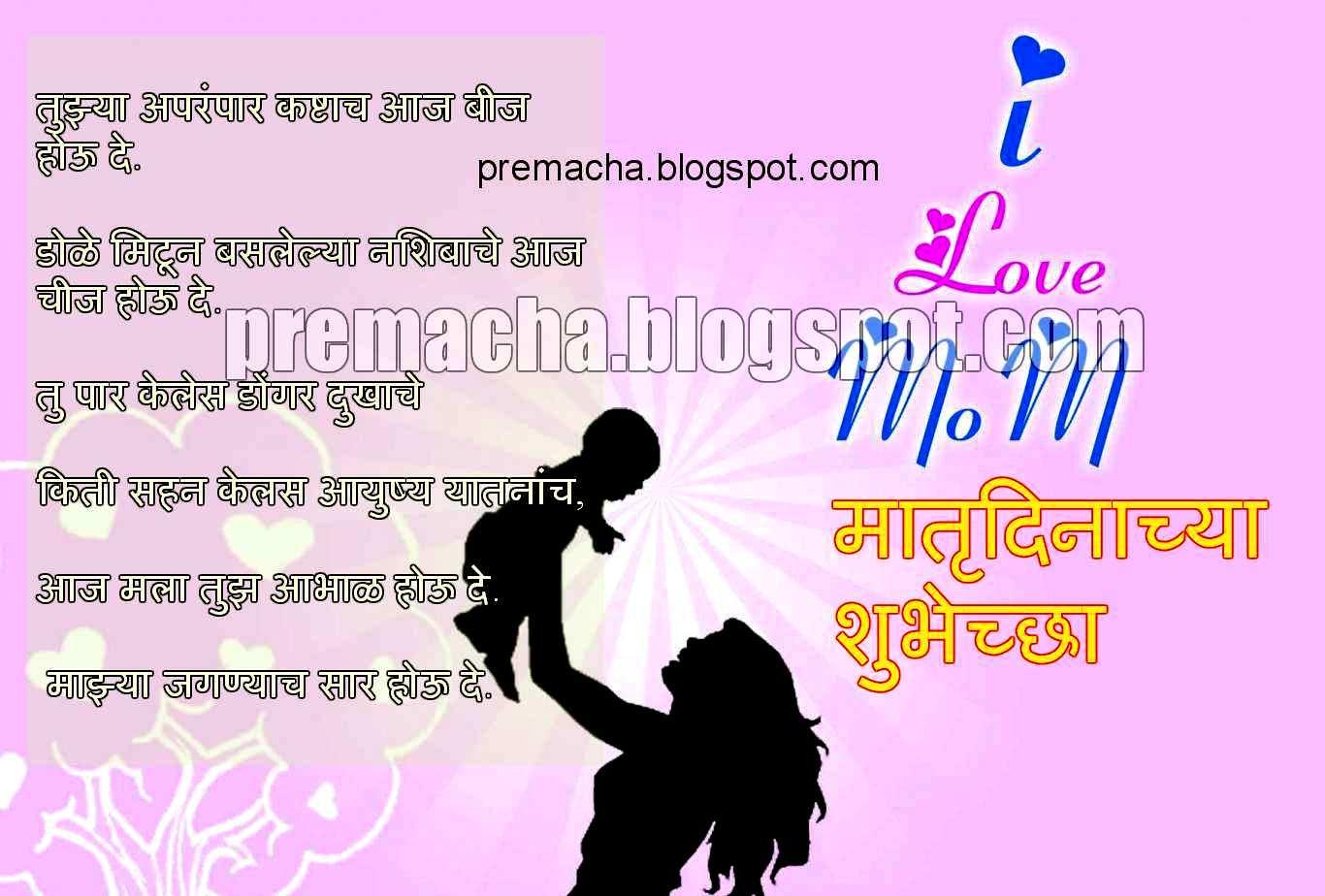 Mothers Day Marathi Greetings Wallpaper Marathi Kavita Love