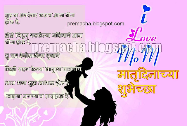 mother 39 s day marathi greetings wallpaper marathi kavita
