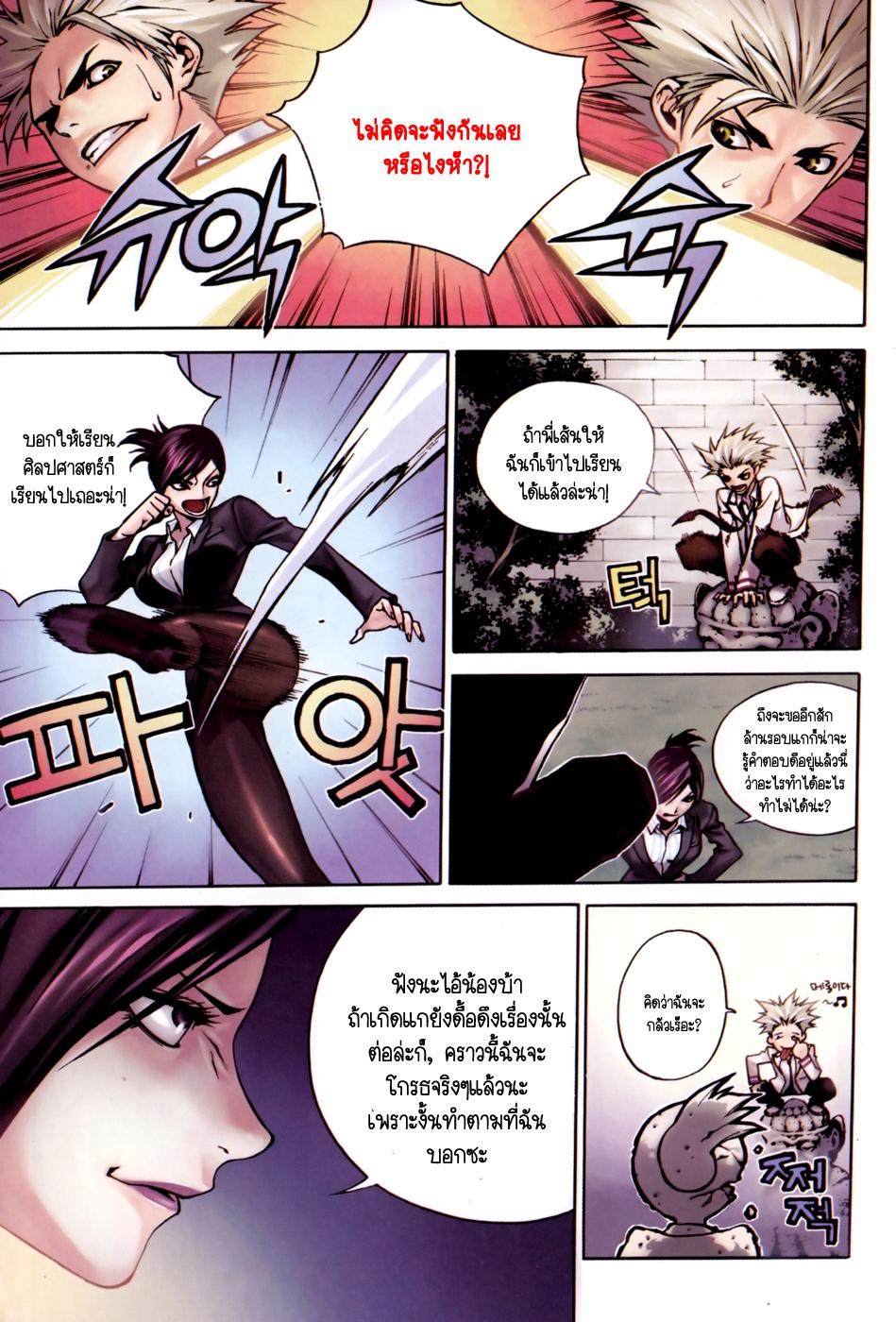 อ่านการ์ตูน Zen Martial Arts Academy 01 ภาพที่ 6