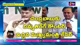 CM KCR Reacts over Chandrababu Comments on Telangana, kcr vs chandrabau, kcr fires on chandrababu,