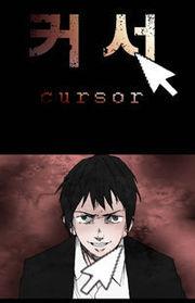 Cursor Manga