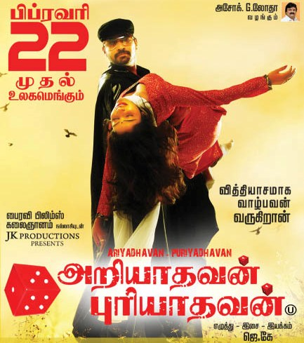 Watch Ariyadhavan Puriyadhavan (2013) Tamil Movie Online