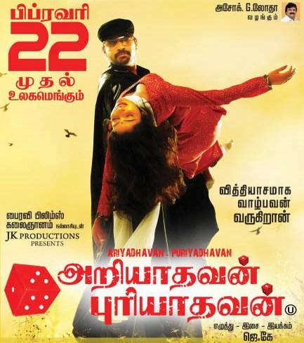 Watch Ariyadhavan Puriyadhavan (2013) Tamil Movie Online