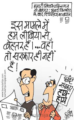 digvijay singh cartoon, congress cartoon, indian political cartoon, Terrorism Cartoon, mumbai, Bomb Blast, corruption in india