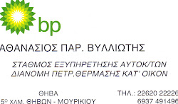 BP ΒΥΛΛΙΩΤΗΣ