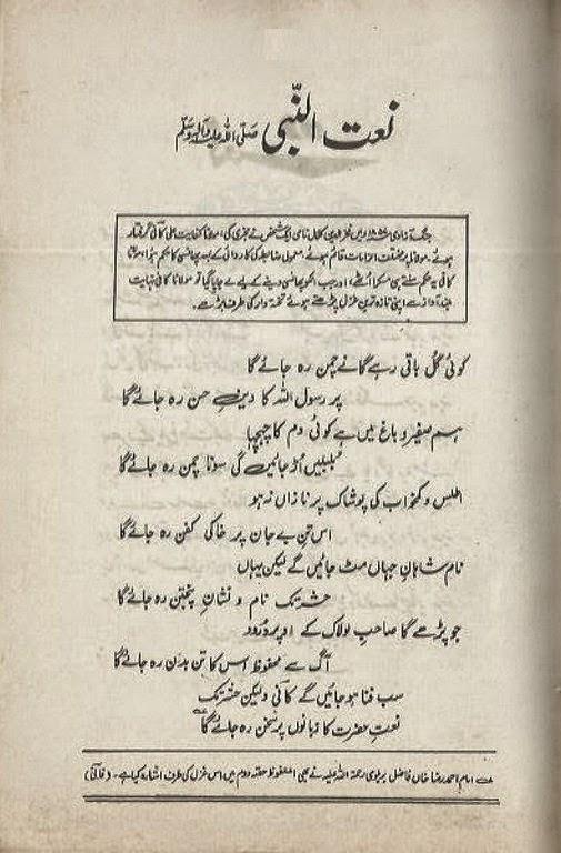 Hazrat Maulana Kifaayat Ali Kaafi (Rahmatul Laahi Alaieh)-4-Jumaadi ul ukhraa - allama kaukab noorani okarvi