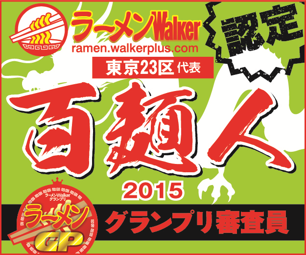 ラーメンWalker百麺人 2015