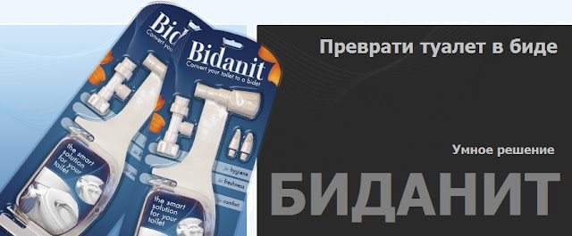 Преимущества Bidanit