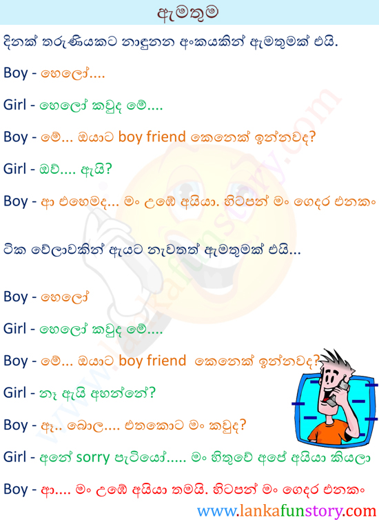 Sinhala Joke Stories-Call