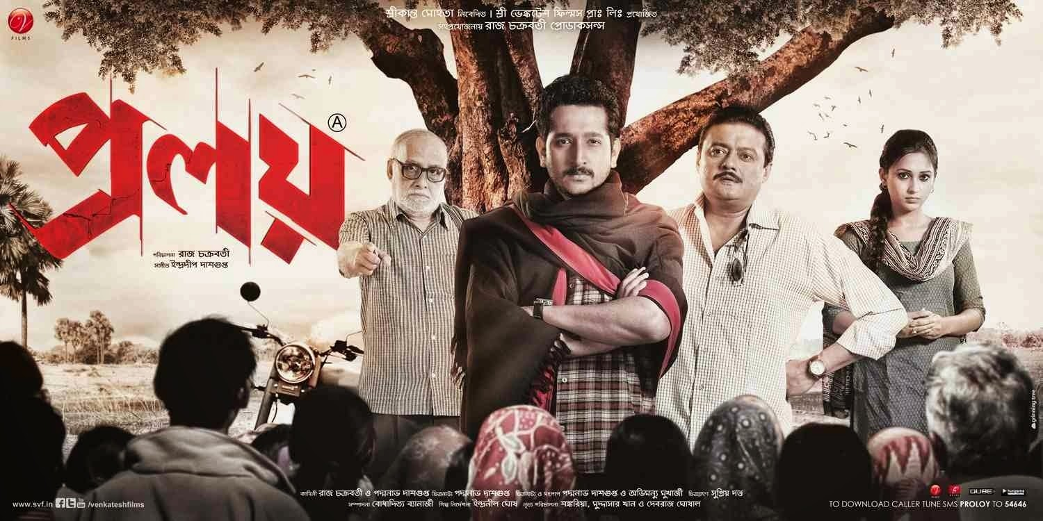 proloy-Indian-Bangla-Movie.jpg