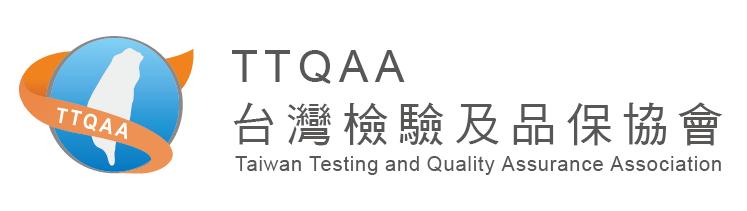 TTQAA台灣檢驗及品保協會