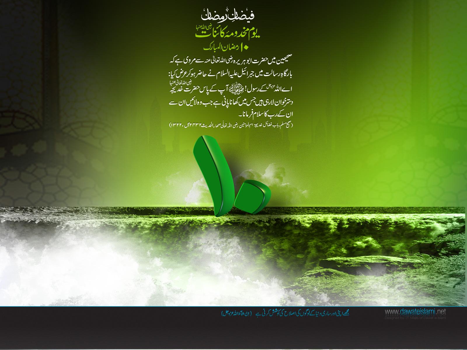 http://1.bp.blogspot.com/-hJeDONumkN0/T_ykgHZmdBI/AAAAAAAAATg/YjBpoYnzo4c/s1600/ramadan+kareem_wallpapers_by_dawateislami_12.jpg