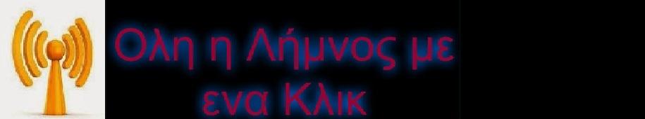 Limnos Link