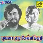 Watch Bhuvana Oru Kealvikkuri (1977) Tamil Movie Online