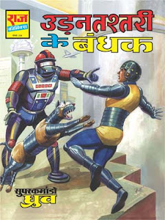 Udantashtari Ke Bandhak (Super Commando Dhruv-SCD)