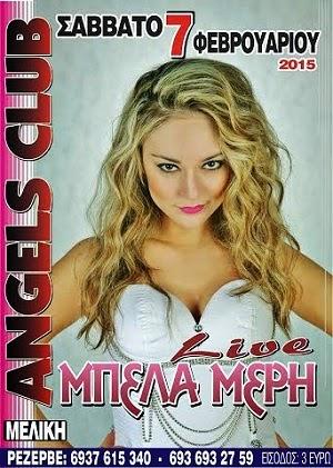 Η Μπέλα Μέρη στην Μελίκη στο CLUB ANGELS