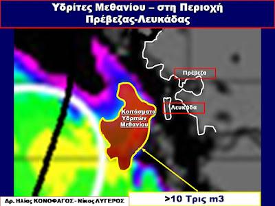 Υδρίτες Μεθανίου στη περιοχή Πρέβεζας-Λευκάδας.