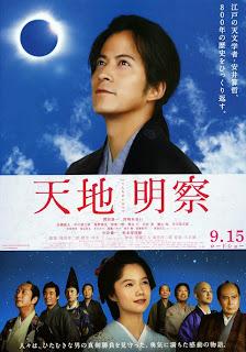 Watch Tenchi: The Samurai Astronomer (Tenchi meisatsu) (2012) movie free online