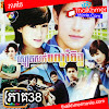 Movie Thai Khmer Lakorn Dubbed