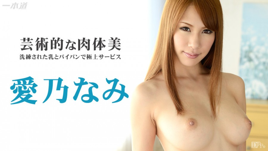 1Pondo 081214_860 - Drama Collection Nami Itoshino