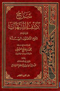 حمل كتاب شرح كتاب كشف الشبهات ويليه شرح الأصول - محمد بن صالح عثيمين