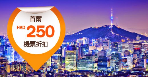 CheapTickets.hk 訂機票 HK$250 折扣碼 ,台北 、 首爾 、 曼谷 、 峇里島 、 倫敦 適用,5月10日前有效!