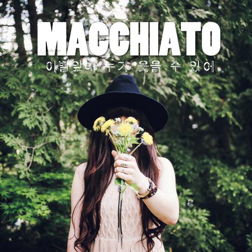[Single] Macchiato – 이별앞에 누가 웃을 수 있어