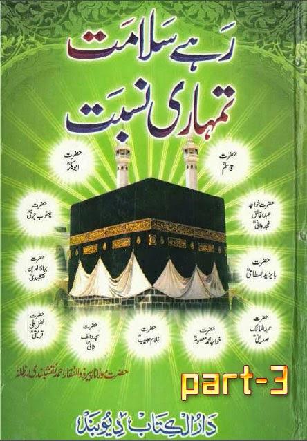 Shaykh Peer moulana Zulfiqar Ahmad Naqshbandi, Tasawwuf Books, Deobandi Books, Nisbat kia Hay, Nisbat ma'Allah, Noor-e-Nisbat, Noor-e-Nisbat kay Ausaf, Nisbat ki Aqsam, Siddique-e-Akbar, Nisbat-e-Ittihadi, Noor-e-Nisbat ka Husool, Ijazat-o-Khilafat, Hifazat-e-Nisbat kay Rahnuma Usool