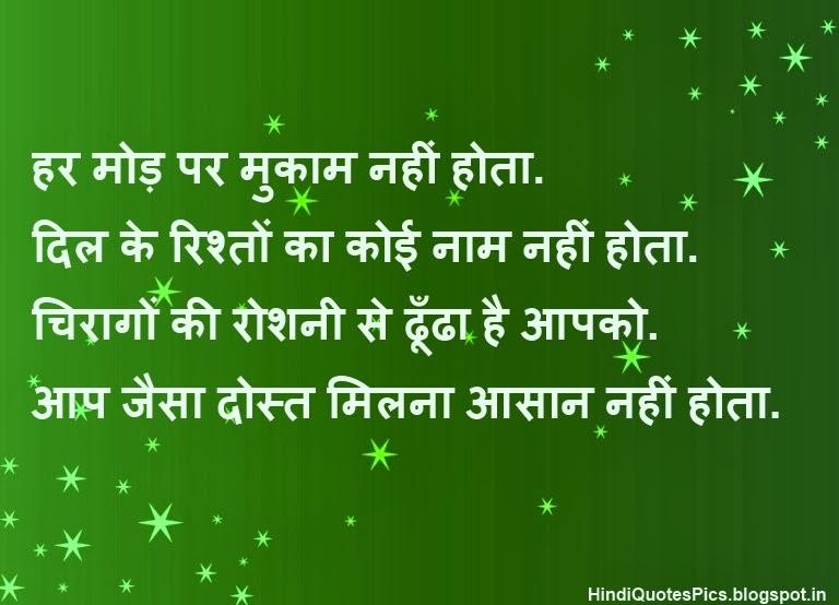 dosti quotes   anmol suvichar hindi quotes