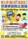 交通事故防止運動