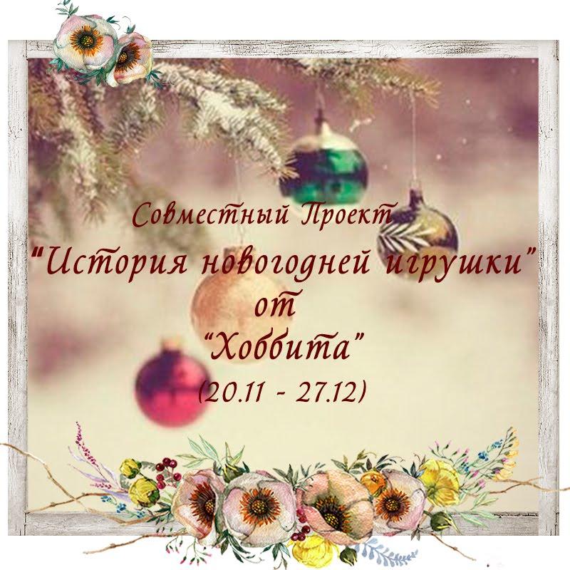 """Анонс СП """"История новогодней игрушки"""""""