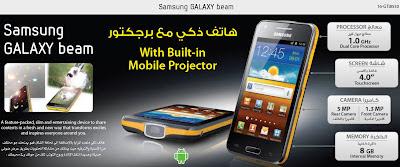 Samsung mobile prices saudi arabia 2012 august saudi for Samsung beam tv