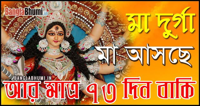 Maa Durga Asche 73 Din Baki - Maa Durga Asche Photo in Bangla