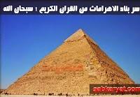 سر بناء الاهرامات من القرآن الكريم سبحان الله !