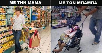 Οι διαφορές της μαμάς από τον μπαμπά σε 11 ξεκαρδιστικες φωτογραφίες!