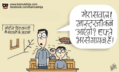 narendra modi cartoon, bjp cartoon, teacher's day cartoon, education, cartoons on politics, indian political cartoon