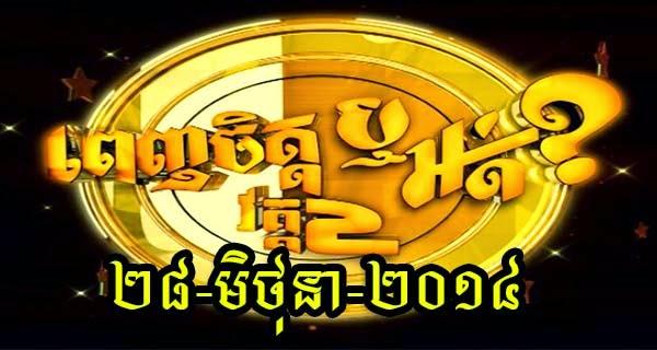 MyTV Penh Chet Ort 28-06-2014
