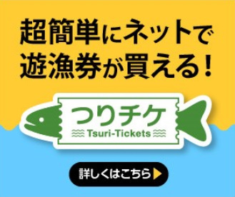 遊漁券はつりチケでも購入可能です。
