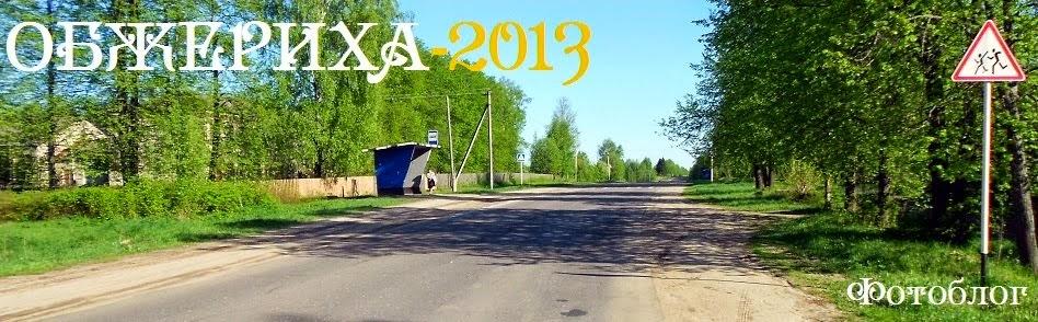 ОБЖЕРИХА-2013
