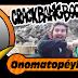 CBB4:Onomatopéyicos 4 días