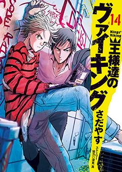 Ousamatachi no Viking Manga
