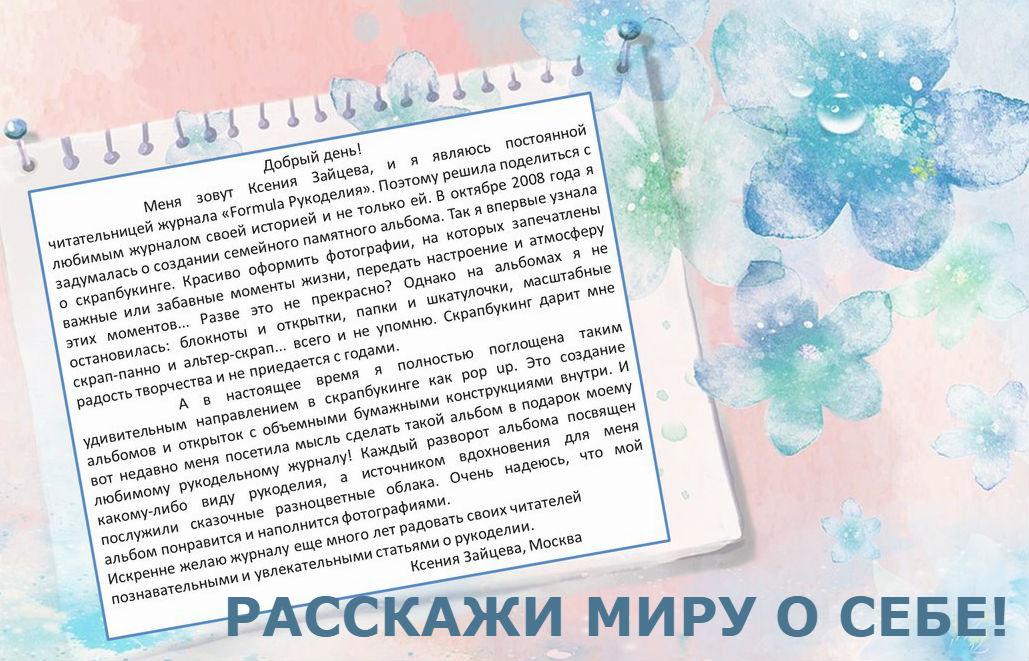 У Ксении Скраппи