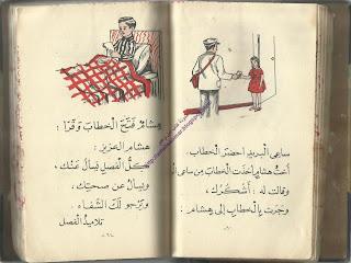 كتاب عادل وسعاد