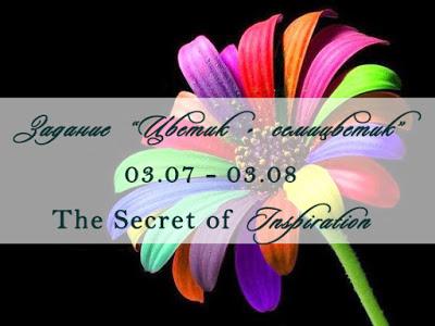 """+++Яркое задание """"Цветик-семицветик"""" до 03/08"""
