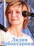 Лидия Чебоксарова «До звука твоего звонка»