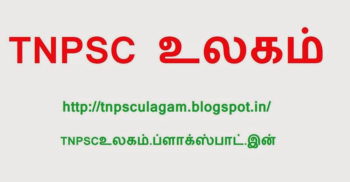 TNPSC உலகம்