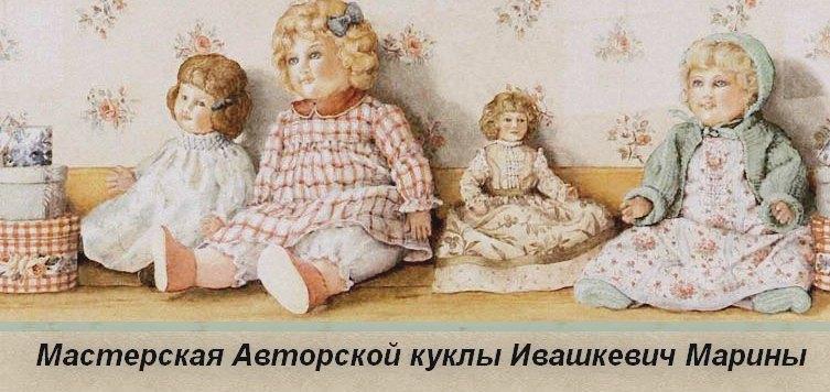 Мастерская Авторской куклы Ивашкевич Марины